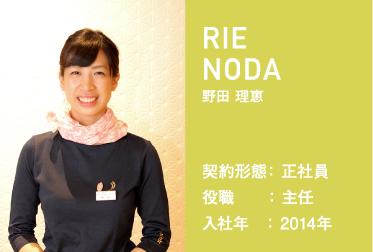 RIE NODA 野田 理恵 契約形態: 正社員 役職    : 主任 入社年   : 2014年