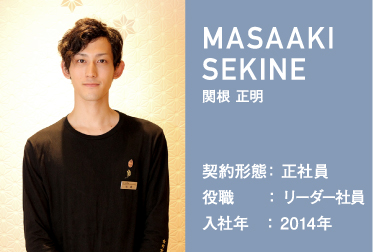 MASAAKI SEKINE 関根 正明 契約形態: 正社員 役職    : リーダー社員 入社年   : 2014年